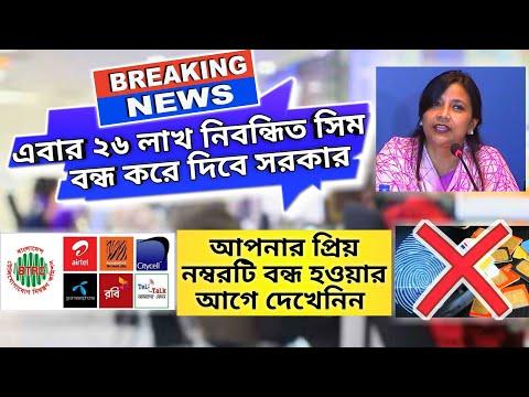 online sim registration check bd - Myhiton