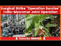 Operation Sunrise Biggest Surgical Strike: India Myanmar Joint Operation conducted on February 17
