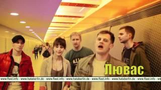 Хата Берлин - Привет (Русский Рэп Клип 2011) Official Video