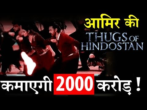 Aamir Khan's 2000 Crore Plan for THUGS OF HINDOSTAN