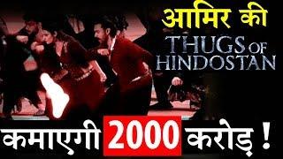 Aamir Khan's 2000 Crore Plan for THUGS OF HINDOSTAN