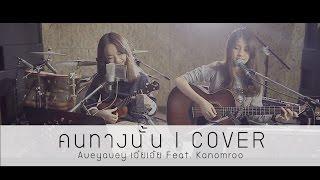 คนทางนั้น - GiFT My Project Cover l Aueyauey เอ๋ยเอ้ย Feat. Kanomroo