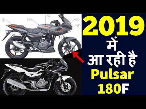 2019 Bajaj Pulsar 180F details leaked 2019 launch date,price,new model,all new features in hindi