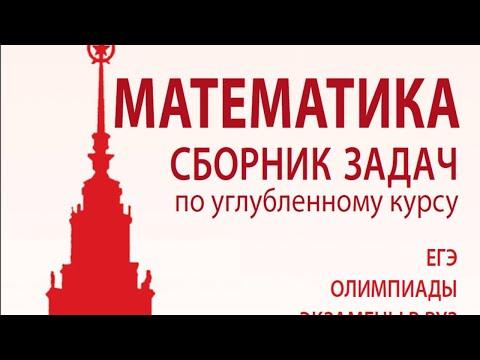 Решаем задачи Будак Б.А. Сборник задач. Подготовка к ДВИ МГУ и олимпиадам