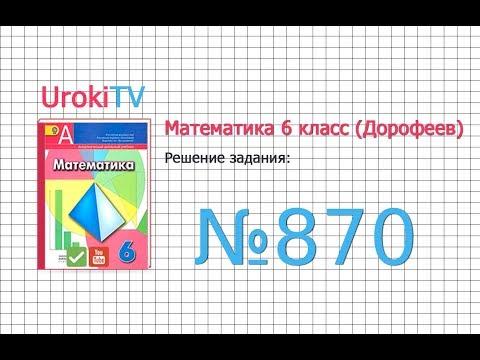 Задание №870 - ГДЗ по математике 6 класс (Дорофеев Г.В., Шарыгин И.Ф.)