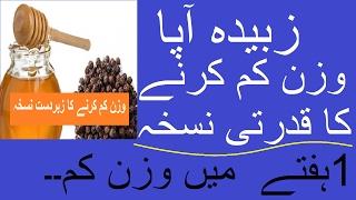weight loss tips in urduwazan kam karne ke totke in urdu zubaida apa k totkay in urdu