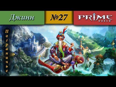 видео: prime world - Пограничье [Маг] (Ну надо же!) 2100+ #27