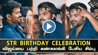 Simbu Emotional Speech About Thalapathy Vijay | Mass Birthday Celebration of STR | Maanadu