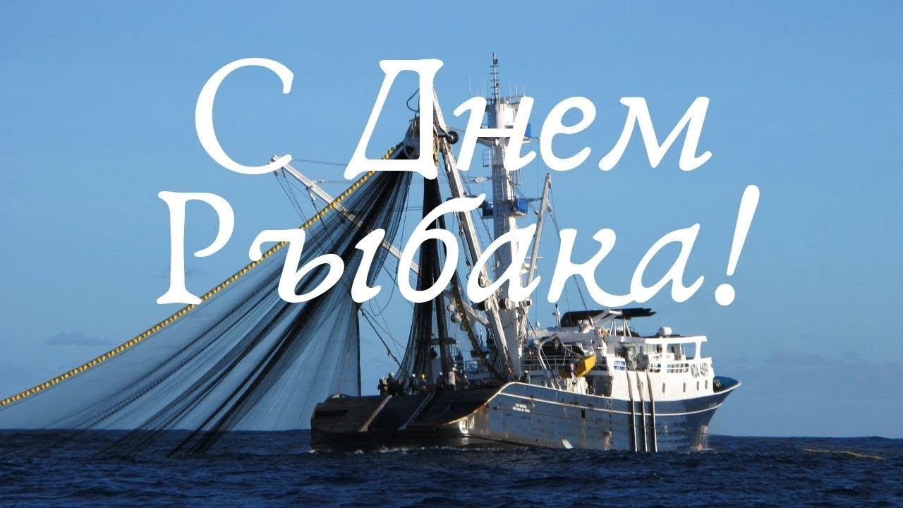 день рыбака поздравление картинки флота праздничные дни
