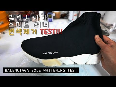 c7b65d861c0 발렌시아가 스피드 러너 변색제거 테스트(BALENCIAGA SPEED RUNNER SOLE WHITENING TEST!!!)