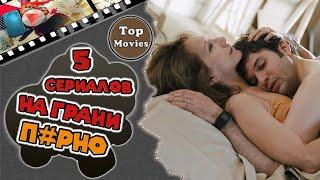 Топ 5 самых откровенных сериалов