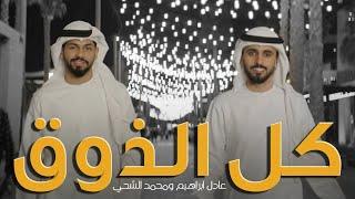 محمد الشحي وعادل ابراهيم - كل الذوق | 2019