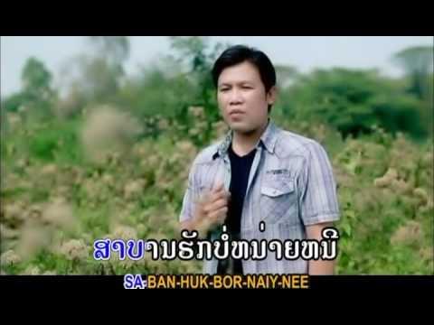Soulikone khamsensuk  ຄິດເຖິງຊູ້ຜູ້ເປັນດວງໃຈ TS Studio karaoke