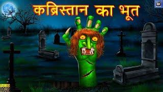 भूतिया कलम- Horror Stories   Horror Kahaniya   Moral Stories in Hindi   Story in Hindi   भूतिया PEN