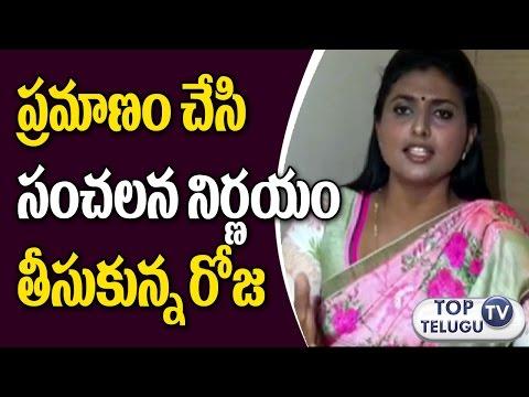 రోజ సంచలల నిర్ణయం | Roja Rachabanda 12th April 2017 | Rachabanda Latest episodes | TopTeluguTV