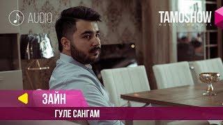 Аудио: Зайн - Гуле сангам / Zayn - Gule Sangam (2018)