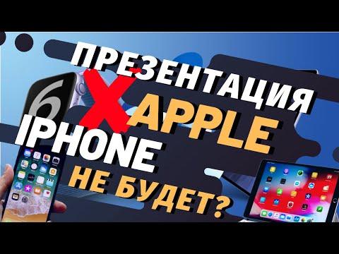 ИТОГИ ПРЕЗЕНТАЦИИ APPLE ЗА 3 МИНУТЫ – IPHONE НЕ ПОКАЗАЛИ