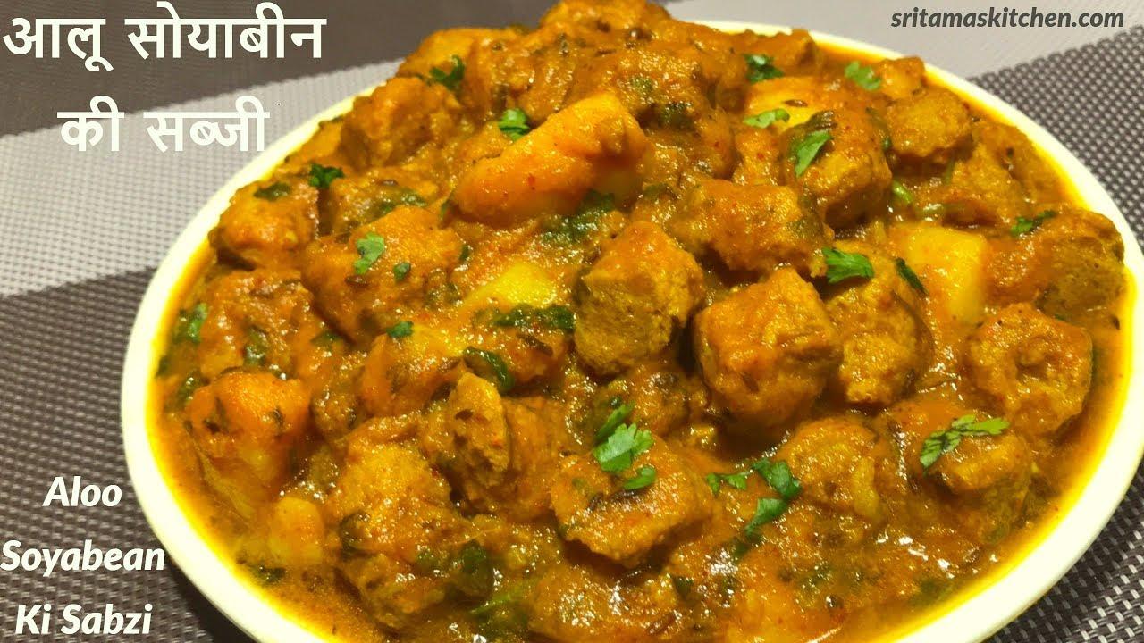 आलू सोयाबीन की स्वादिस्ट और मसालेदार सब्जी-Quick,Spicy Soya Chunks  Curry-Aloo Soya Bean Sabzi Recipe