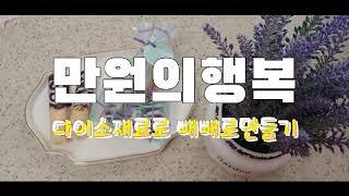 다이소 만원으로 빼빼로 만들기~(feat. 포장, 재료…