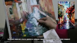 Презентация урока по технике мастихин/масло в стиле Л.Афремова