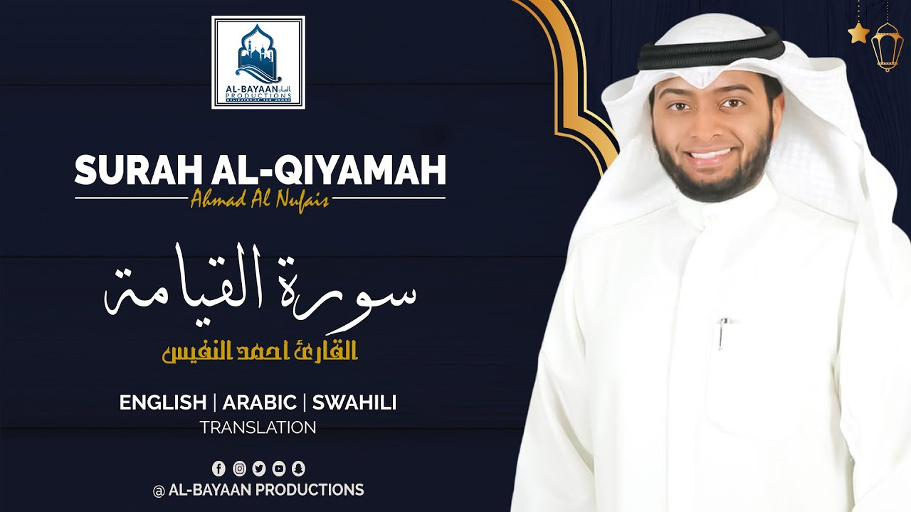 Surah Al-Qiyamah - Ahmad Al Nufais | سورة القيامة - القارئ أحمد النفيس