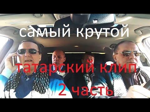 татарскии саит знакомств дуслар