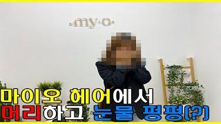 [히오니의 vlog] 마이오 헤어 방문기 | 유명 헤어…