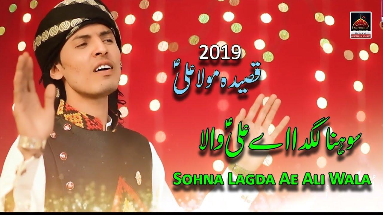 Qasida Mola Ali Sohna Lagda Ae Ali Wala Waseem Wasi Sabri 2019