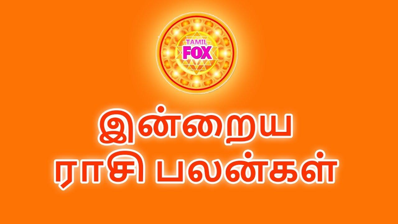 Rasi palan 06 04 2017 dhina palan astrology tamil horoscope tubetamil com