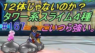 ドラゴンクエストモンスターズジョーカー3 【DQMJ3】 #167 タワー系スライムパーティ kazuboのゲーム実況