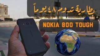 مراجعة هاتف المغامرات ! NOKIA 800 tough