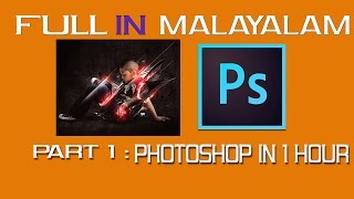 Photoshop Full in 1 hour  (MALAYALAM Language) : Part 1