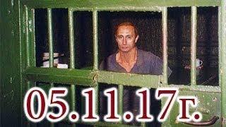 5.11.17 Революция закончилась (Итоги)