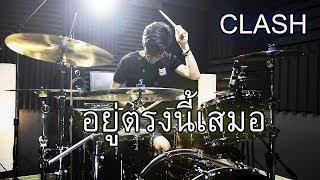 อยู่ตรงนี้เสมอ - CLASH | Drum cover | Beammusic