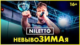 @NILETTO - невывоЗИМАя (Live @ Радио ENERGY)
