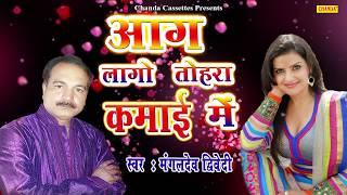 आग लागो  तोहरा कमाई में  Mangaldev Diwedi | New Bhojpuri Song | Chanda Cassettes