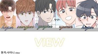 view 보이스캐스팅/원곡:샤이니-view