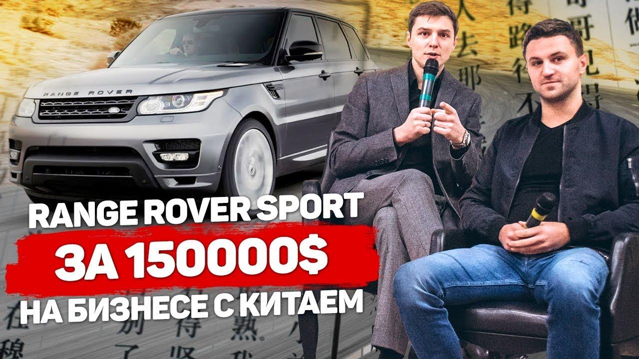 Как купить Range Rover Sport за 150000$ делая бизнес с Китаем? 1000 КЕЙСОВ. СХЕМА Андрея из Киева.