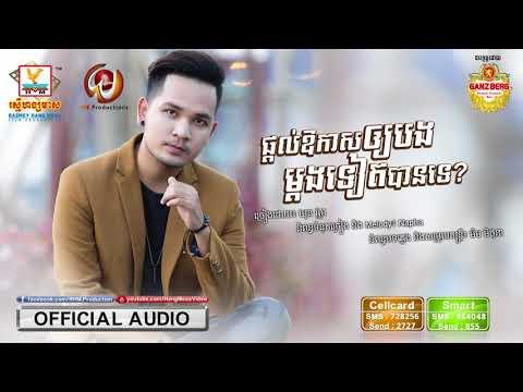 Pdorl Orkas Oy Bong Mdorng Teat Ban Teh - Khun Vutha [OFFICIAL AUDIO]