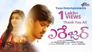 Heart Touching Love Story  Eraser   Telugu Short Film 2019  Yuva Entertainments