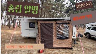 봄날의 서천 춘장대 카라반 캠핑/ 먹고 또 먹고 해물라…