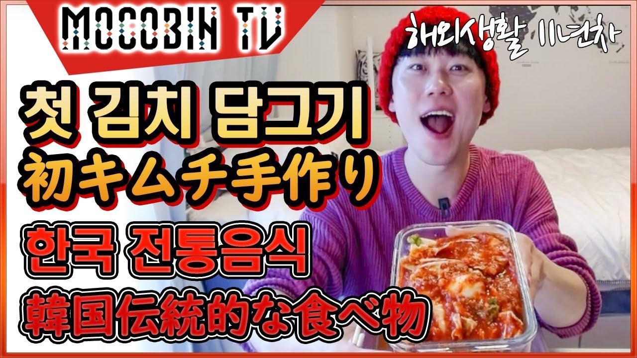 [韓国人 Vlog] キムチ 手作り、キムチ 作り方!初チャレンジ!韓国伝統的な食べ物!韓国 キムチ レシピ!#김치 #김장 담그기