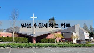 """[카나다광림교회] 21.10.11 """"말씀과 함께 하는 하루"""" (최대훈 목사)"""