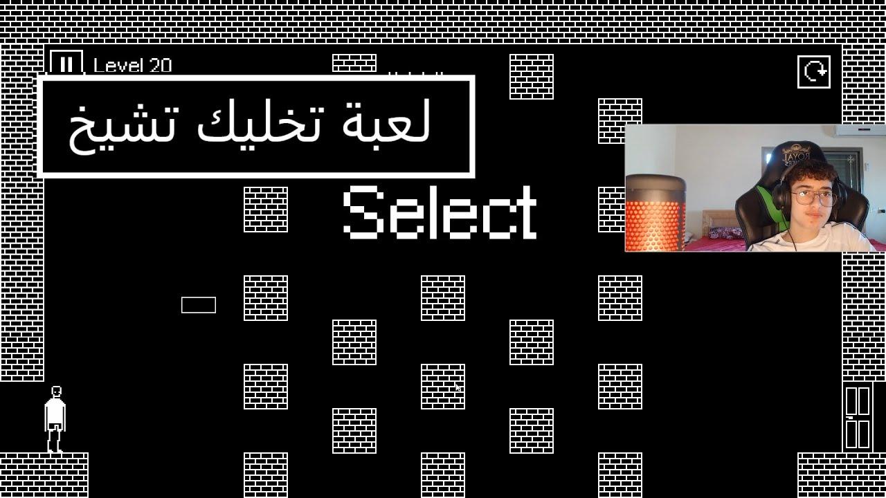 عنجد اكره اللعبة i hate this game I