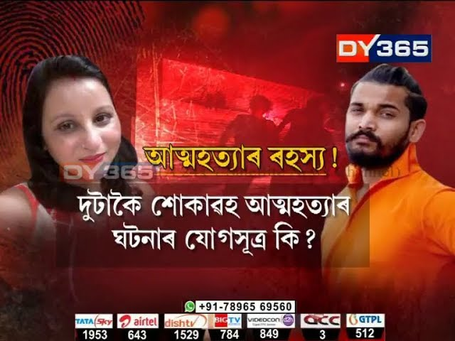 ????? ????? ????????? ?????? ?????????? ||  Assamese Actress Jharna & her friend commit suicide