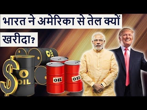 India USA Shale Oil deal - Why is India buying oil from USA?