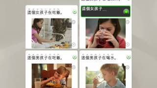 Chinese Mandarin (Rosetta Stone speaking)
