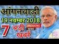 Anganwadi / Asha Worker Salary / Vetan Latest News Today 2018 Hindi | आंगनवाड़ी आशा मानदेय न्यूज़