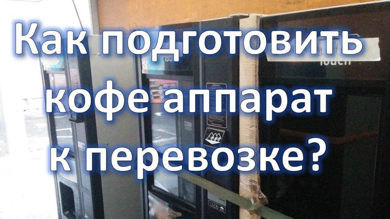 Кофейный автомат | Бизнес обзор - YouTube