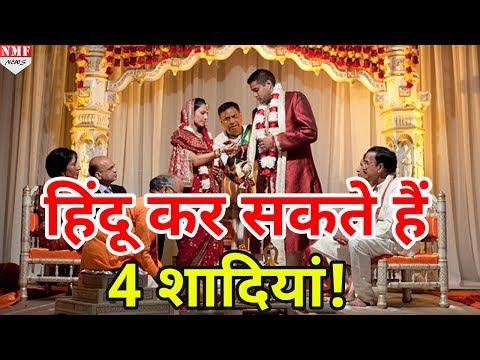 क्या Bangladesh में Hindu कर सकते हैं कईं Marriages, लेकिन नहीं ले सकते हैं Divorce